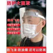 全臉面罩防護面罩防飛沫面罩防風護臉面具防灰塵炒菜防濺油面罩